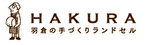 羽倉(HKURA)